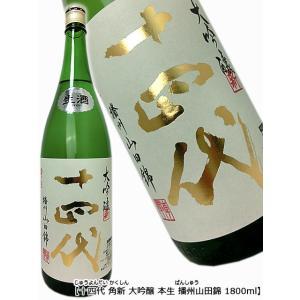 十四代 角新 大吟醸 播州山田錦 1800ml 高木酒造