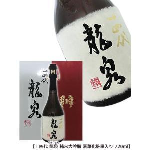 十四代 龍泉 純米大吟醸 720ml 高木酒造 豪華化粧箱入り