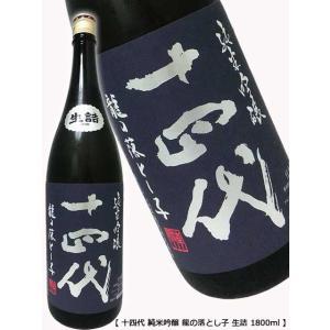 十四代  純米吟醸 龍の落とし子 生酒 1800ml 高木酒造|premium-sake