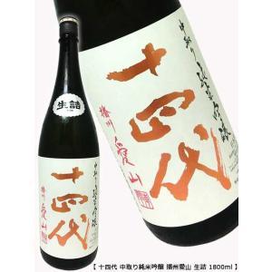 十四代 中取り純米吟醸 播州愛山 生詰 1800ml 高木酒造|premium-sake