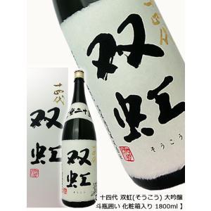 十四代 双虹 大吟醸 斗瓶囲い 1800ml 高木酒造 化粧箱入り そうこう|premium-sake