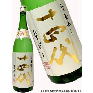 十四代 角新本丸 秘伝玉返し1800ml 高木酒造|premium-sake