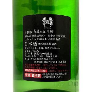 十四代 角新本丸 秘伝玉返し1800ml 高木酒造|premium-sake|03