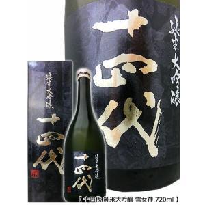 十四代 純米大吟醸 雪女神 720ml 高木酒造 化粧箱入り|premium-sake
