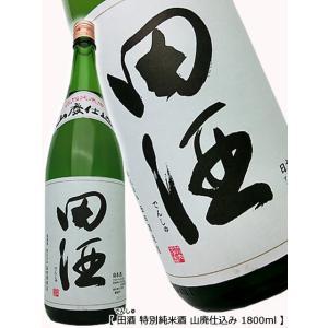 田酒 特別純米 山廃仕込 1800ml 西田酒造店