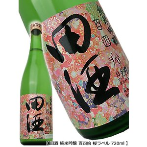田酒 純米吟醸 百四拾 桜ラベル 720ml 西田酒造 premium-sake