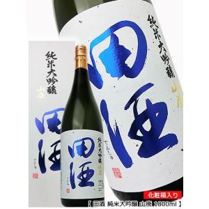田酒 純米大吟醸 山廃 1800ml 西田酒造店 化粧箱入り premium-sake