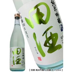 田酒 純米吟醸 山田錦 生 720ml 西田酒造店|premium-sake