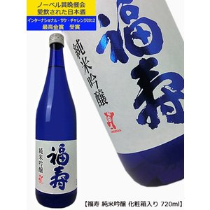 福寿 純米吟醸 720ml 神戸酒心館