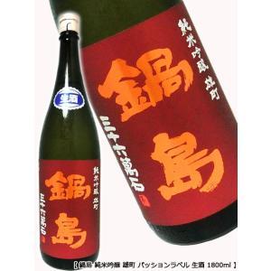 鍋島のパッションラベル生酒です!  デリケートな生酒です。必ず冷蔵庫に保管して下さい。   商 品 ...