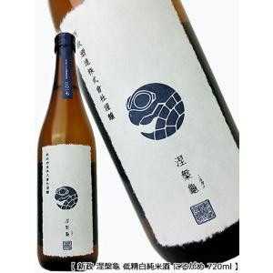 新政 涅槃龜 低精白純米酒 にるがめ 720ml 新政酒造 premium-sake