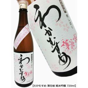 わかむすめ 薄花桜 うすはなざくら 純米吟醸 無濾過生原酒 720ml 新谷酒造...