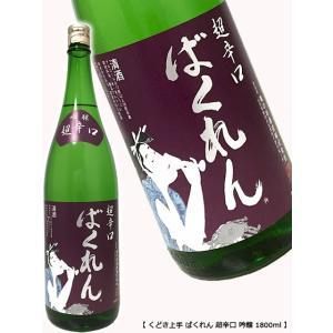 くどき上手 ばくれん 超辛口 吟醸 1800ml 亀の井酒造