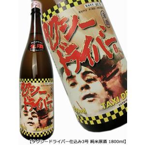 タクシードライバー 仕込み参號 3号 純米原酒 1800ml 喜久盛酒造|premium-sake