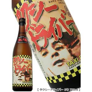 タクシードライバー 仕込み三號 3号 純米原酒 生 720ml 喜久盛酒造 岩手県 premium-sake