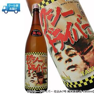 タクシードライバー 仕込み七號 7号 純米原酒 生 1800ml 喜久盛酒造 岩手県 premium-sake