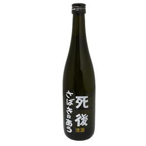 死後さばきにあう 純米生原酒 6号酵母 720ml 喜久盛酒造 岩手県 premium-sake