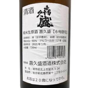 純米生原酒 喜久盛 【6号酵母】 死後さばきにあう 720ml 喜久盛酒造|premium-sake|03