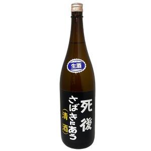 死後さばきにあう 純米生原酒 おりがらみ 6号酵母 1800ml 喜久盛酒造 岩手県 premium-sake