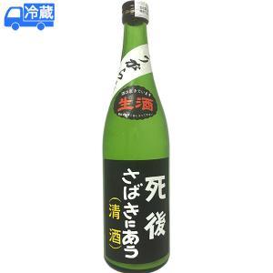 死後さばきにあう 純米生原酒 おりがらみ 6号酵母 720ml 喜久盛酒造 岩手県 premium-sake