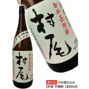 村尾 芋焼酎 1800ml 村尾酒造|premium-sake