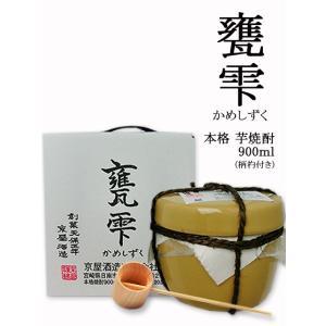 甕雫 900ml 芋焼酎 化粧箱入り 京屋酒造|premium-sake
