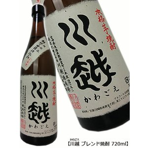 川越(かわごえ) ブレンド焼酎 720ml|premium-sake