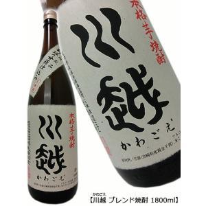 川越 (かわごえ) ブレンド焼酎 1800ml|premium-sake