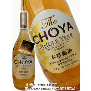 チョーヤ梅酒 本格梅酒 The CHOYA SINGLE YEARS 720ml