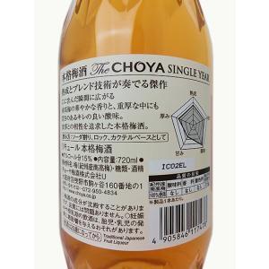 チョーヤ梅酒 本格梅酒 The CHOYA SINGLE YEARS 720ml|premium-sake|03