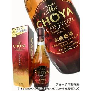 チョーヤ梅酒 本格梅酒 The CHOYA 3 YEARS 720ml