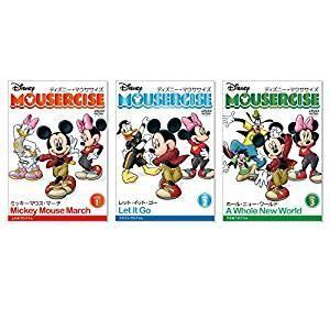 新品 ディズニー・マウササイズ DVD3枚セット エクササイズ ダイエット DVD