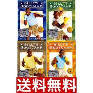 [送料無料] ビリーズブートキャンプ DVD4枚セット 日本語字幕版 [正規品]