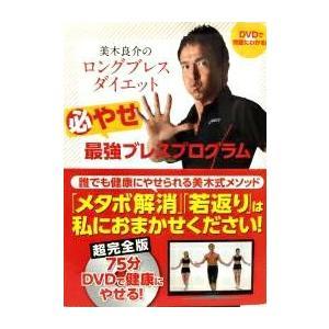 DVDで完璧にわかる! 美木良介のロングブレスダイエット 必やせ最強ブレスプログラム DVD付き