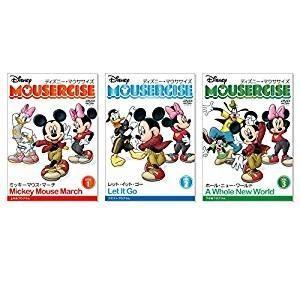 ディズニー・マウササイズ DVD3枚セット エクササイズ ダイエット DVD