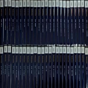 スピードラーニング 第1〜48巻  初級・中級・上級編 英会話 CD96枚セット 全巻テキスト付きです。 聞き流す英語教材