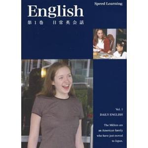 スピードラーニング 英語 初級編 1巻 「日常英会話」 訳アリ特価(CDにキズあります。テキストにも使用感ございます) CD英会話 [中古]|premium