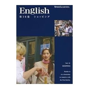 スピードラーニング 英語 初級編 第16巻「ショッピング」 CD英会話 聞き流すだけの英語教材