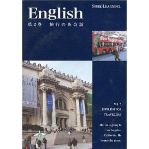 スピードラーニング 英語 初級編 2巻「旅行の英会話」 CD英会話 [中古]