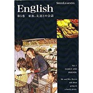 スピードラーニング 英語 初級編 第5巻「家族、友達との会話」 CD英会話 聞き流すだけの英語教材