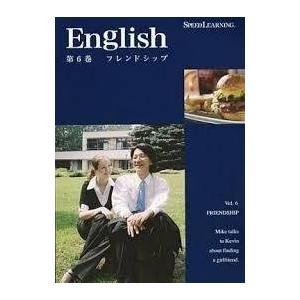 スピードラーニング 英語 初級編 第6巻「フレンドシップ」 CD英会話 聞き流すだけの英語教材|premium
