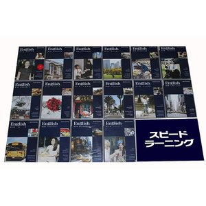 スピードラーニング 英語 初級編  1巻〜16巻 全16巻 CD 32枚セット 英会話 聞き流すだけの英語教材