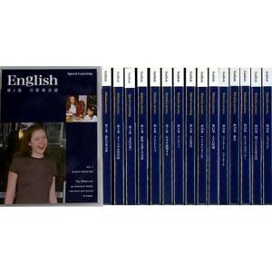 スピードラーニング 初級編 第1〜16巻 英会話 CD32枚セット (テキストなし) 正規品 聞き流すだけの英会話教材
