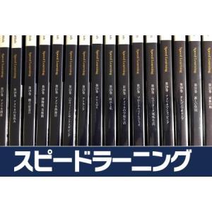 [新品] スピードラーニング 英語 中級編 17巻〜32巻 全16巻  CD 32枚セ ット 英会話 聞き流すだけの英語教材