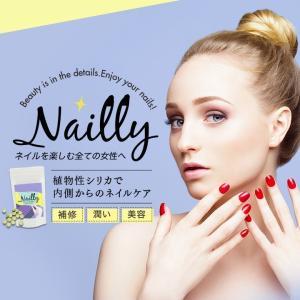 Nailly(ネイリー)  送料無料 爪サプリ ネイルケア ネイル 爪 サプリ デイリーケア 女子力 ギフト ポイント消化 ポイント5倍