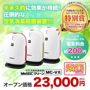 マスククリーン MC-VII RKB 今日感 今日感テレビ ...