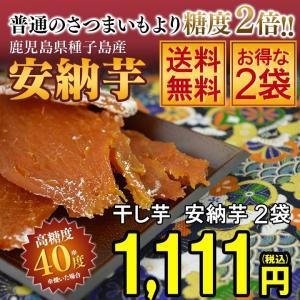 鹿児島県種子島産安納芋使用 干し芋 安納芋×2袋...