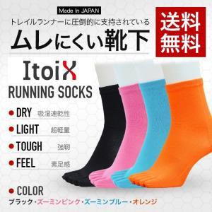 ランニングソックス 5本指  セミロング Itoix イトイエックス 靴下 メンズ/レディース 和紙...