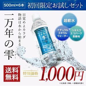 一万年の雫 500ml×6本セット  【送料無料・大人気】 ...