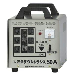 スズキッド(SUZUKID) ダウントランス DT-50